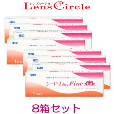 【8箱】シード ワンデーファイン UV 30枚入x8箱 1日使い捨て コンタクトレンズ