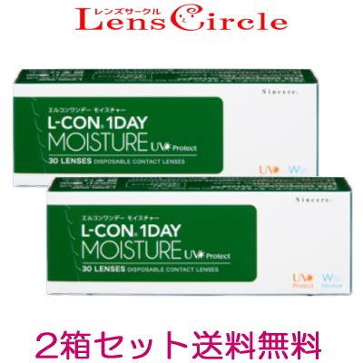 処方箋不要 エルコンワンデーモイスチャー 30枚入りx2箱 コンタクトレンズ 絶品 代引き不可 1日使い捨て 1day ワンデー 1DAY L-CON MOISTURE