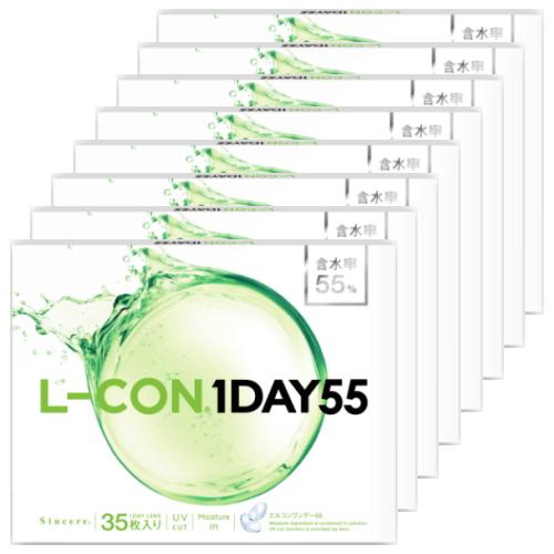 【プラス5枚キャンペーン!】送料無料 35枚x8箱(280枚) エルコンワンデー55 L-CON 1DAY 55 コンタクトレンズ ワンデー 1日使い捨て 35枚入り 8箱 エルコン55 含水率55% アキュビューモイスト/デイリーズアクアからの乗り換えにおすすめ!