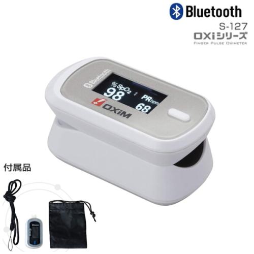 パルスオキシメーター Bluetooth搭載 シースター NEWオキシヤング OXiM S-127 ホワイト系 S-127Y 動脈血酸素飽和度測定 脈拍数測定 在宅医療