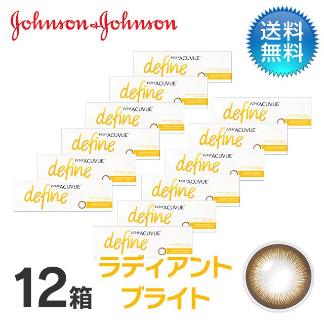 ワンデーアキュビューディファインモイスト ラディアント ブライト (30枚) 12箱セット 【眼科名入力あり】