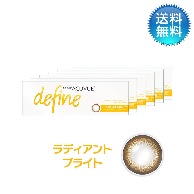 ワンデーアキュビューディファインモイスト ラディアント ブライト (30枚) 6箱セット 【眼科名入力あり】