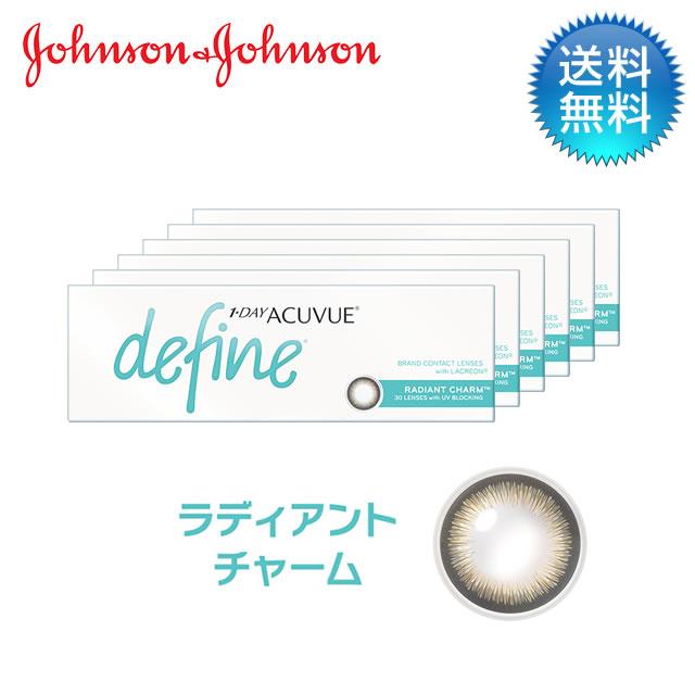 ワンデーアキュビューディファインモイスト ラディアント チャーム (30枚) 6箱セット 【眼科名入力あり】