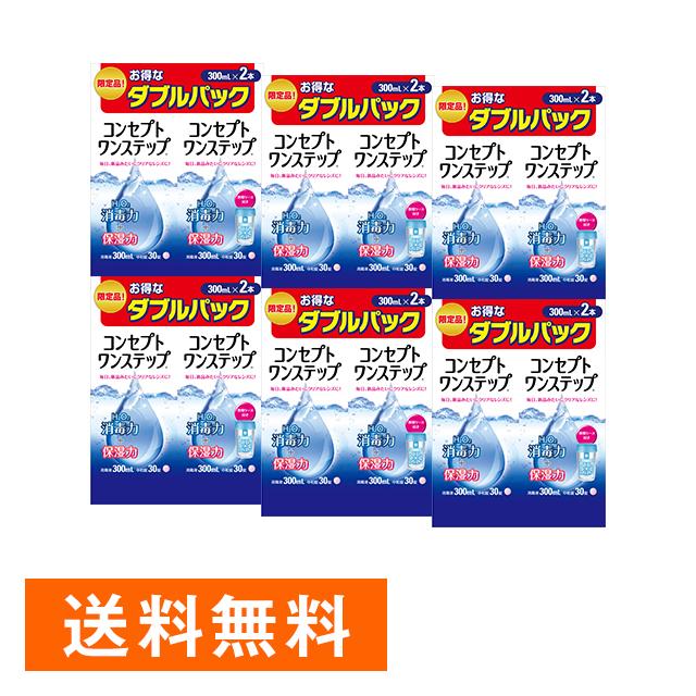 【15%クーポン対象】コンセプト ワンステップ ダブルパック(300ml×2本) ×6箱セット AMO 洗浄液 保存液 消毒液 コンタクト コンタクトレンズ ソフト ケア用品 送料無料