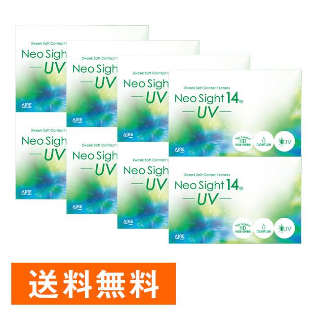 ネオサイト14 UV ×8箱セット アイレ コンタクト コンタクトレンズ クリア 2week 2ウィーク 使い捨て ソフト 送料無料