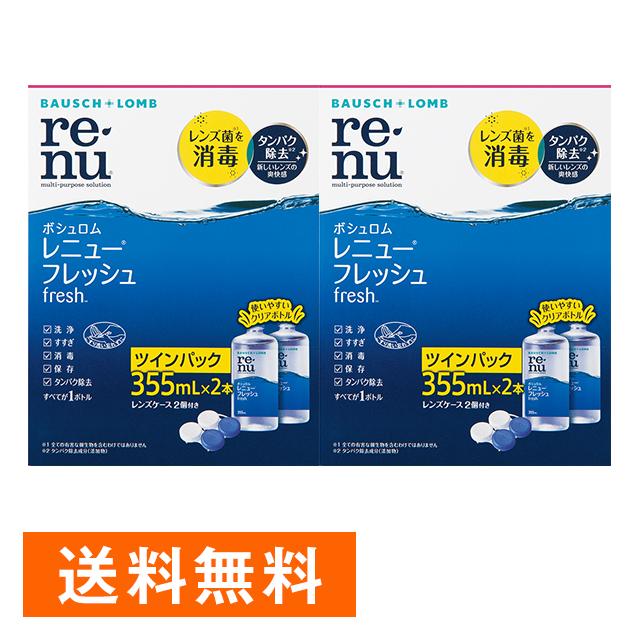 2箱 日本 レニューフレッシュ 355ml AL完売しました。 ツインパック 2本入り ケア用品 洗浄液 コンタクト 送料無料 ソフト 消毒液 コンタクトレンズ 保存液 ×2箱セット ボシュロム