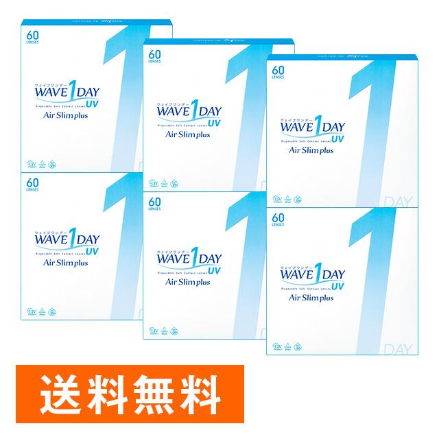 WAVEワンデー UV エアスリム plus 60枚入り ×6箱セット WAVE コンタクト コンタクトレンズ クリア 1day ワンデー 1日使い捨て ソフト 送料無料 ウェイブ 超薄型 低含水 非イオン性 UVカット機能付き