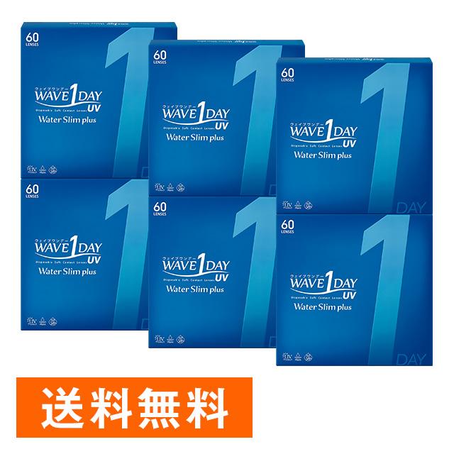 WAVEワンデー UV ウォータースリム plus 60枚入り ×6箱セット WAVE コンタクト コンタクトレンズ クリア 1day ワンデー 1日使い捨て ソフト 送料無料 ウェイブ 高含水 UVカット機能付き
