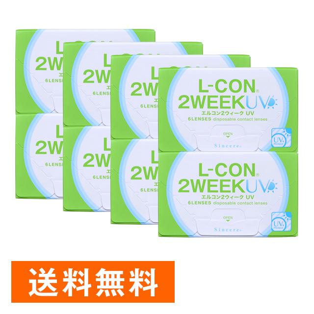 エルコン2ウィーク UV ×8箱セット シンシア コンタクト コンタクトレンズ クリア 2week 2ウィーク 使い捨て ソフト 送料無料