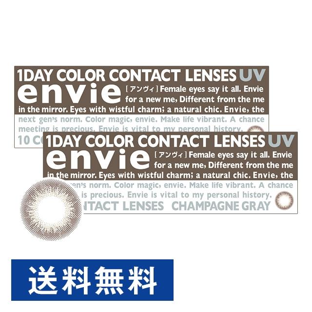 2箱 人気ショップが最安値挑戦 アンヴィ UV シャンパングレイ 10枚入り カラコン カラーコンタクト 1day ワンデー コンタクト ナチュラル コンタクトレンズ 度あり ×2箱セット 度なし 実物 送料無料 カラーコンタクトレンズ 14.0 1日使い捨て