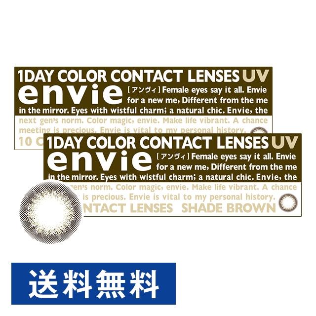 2箱 アンヴィ UV シェードブラウン 10枚入り カラコン カラーコンタクト 1day ワンデー コンタクト 度あり ナチュラル 度なし カラーコンタクトレンズ 高級 コンタクトレンズ 送料無料 1日使い捨て 格安SALEスタート ×2箱セット 14.0