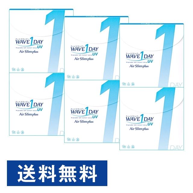 至上 半額 6箱 WAVEワンデー UV エアスリム plus 30枚入り 1day ワンデー コンタクト コンタクトレンズ ×6箱セット 送料無料 ソフト 低含水 1日使い捨て UVカット機能付き 非イオン性 ウェイブ クリア WAVE 超薄型