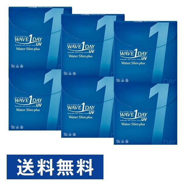 6箱 品質検査済 WAVEワンデー UV ウォータースリム トレンド plus 30枚入り 1day ワンデー コンタクト コンタクトレンズ 1日使い捨て ソフト WAVE ウェイブ 送料無料 高含水 クリア ×6箱セット UVカット機能付き