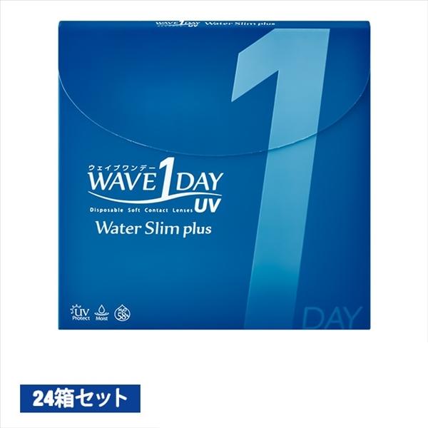 24箱 WAVEワンデー UV ウォータースリム plus 30枚入り 1day ワンデー コンタクト コンタクトレンズ 送料無料 送料無料新品 1日使い捨て 超激得SALE 高含水 クリア UVカット機能付き WAVE ×24箱セット ソフト ウェイブ