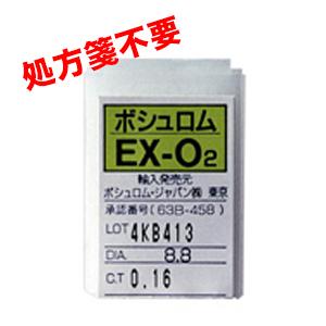 EX-O2ボシュロム (国内正規品)