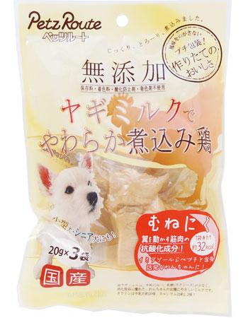 犬の母乳に成分の近いミルク使用 犬用おやつ 日本未発売 お値打ち価格で ペッツルート 無添加 煮込み鶏 むねにく 20g×3袋 正規品 60g