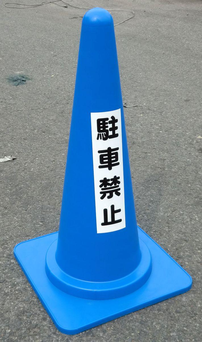 特注工事看板も承ります 名入りステッカー付カラーコーン 700mm 青 白 緑 本物 黄色 日本全国 送料無料