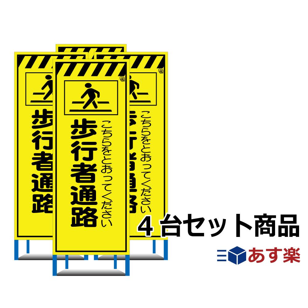4台セット 歩行者通路 蛍光イエロー高輝度看板 NETIS登録商品