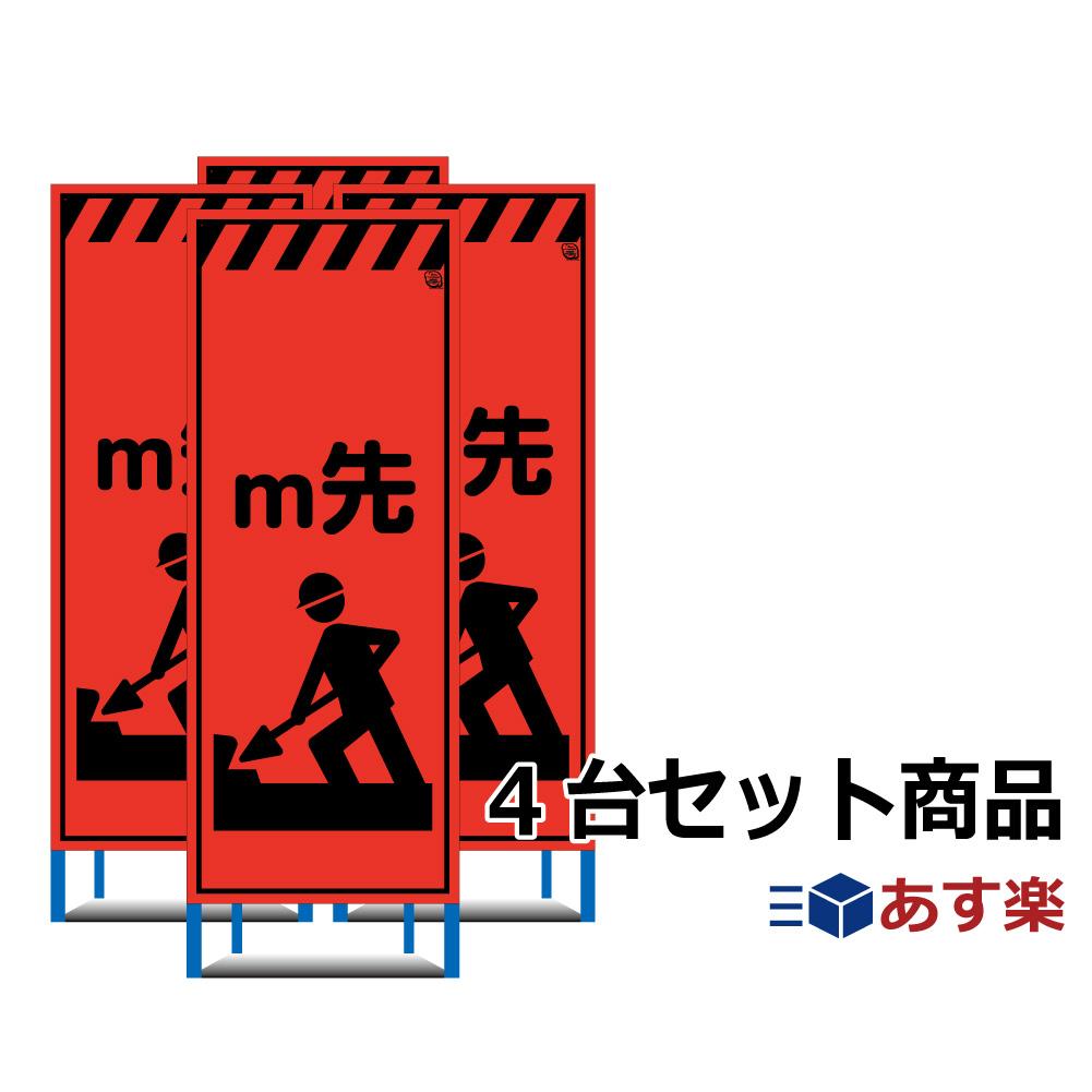 4台セット  m先(ピクトマーク:工事中) オレンジプリズム高輝度看板 NETIS登録商品