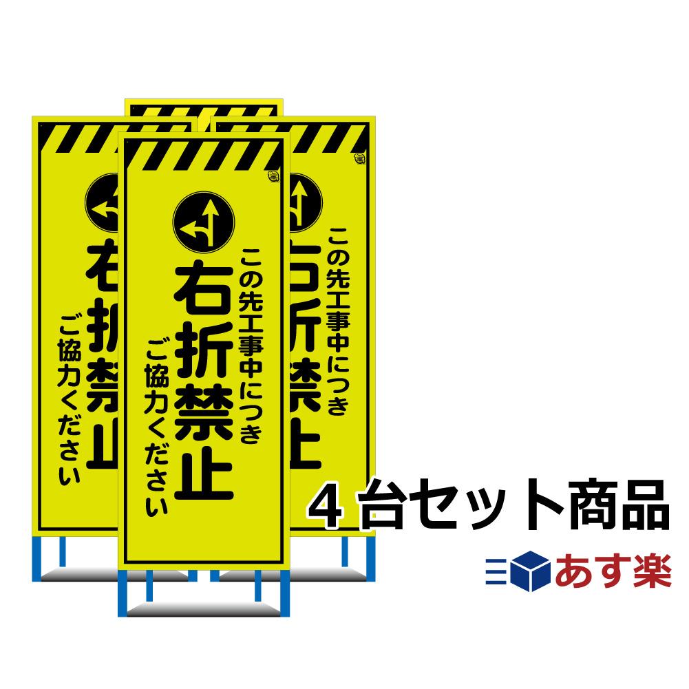 4台セット 右折禁止 蛍光イエロー高輝度看板 NETIS登録商品