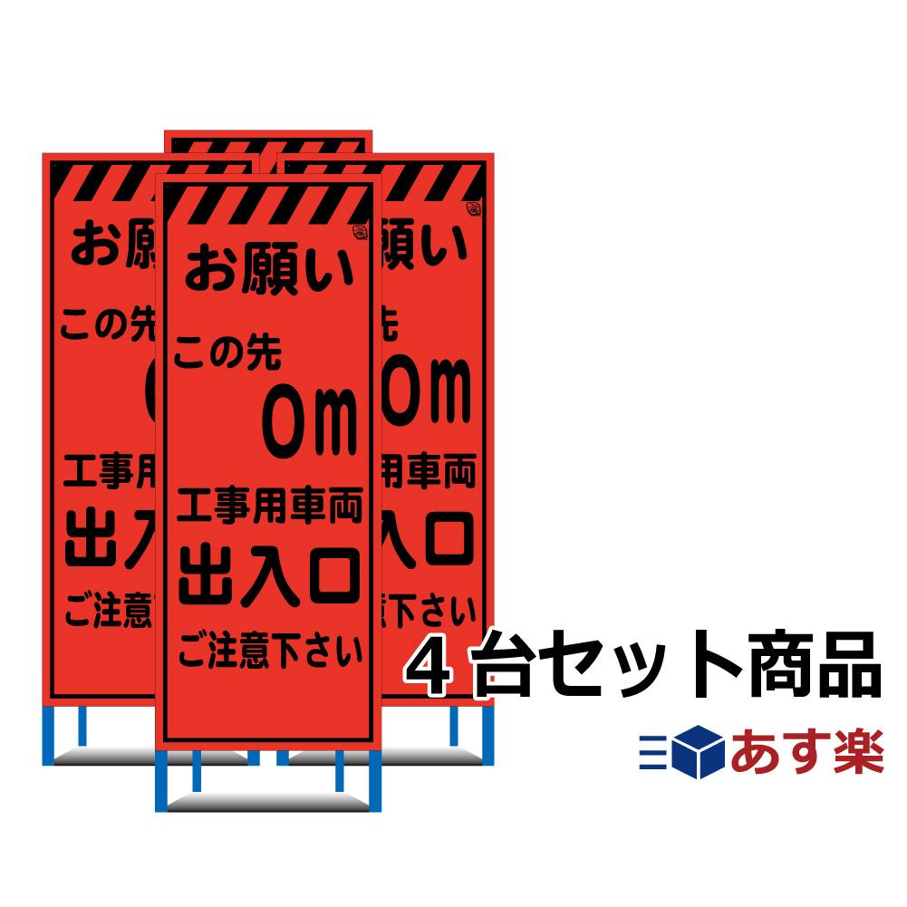4台セット お願い m先工事用車両出入口 オレンジプリズム高輝度看板 NETIS登録商品