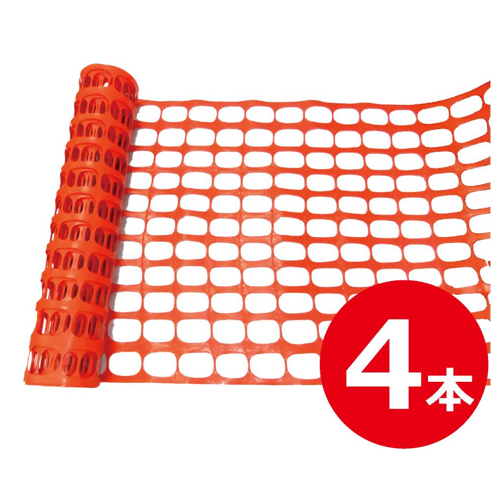 ネットプロテクター(プロテクターネット)4本セット オレンジ 1m x 50m【送料無料】