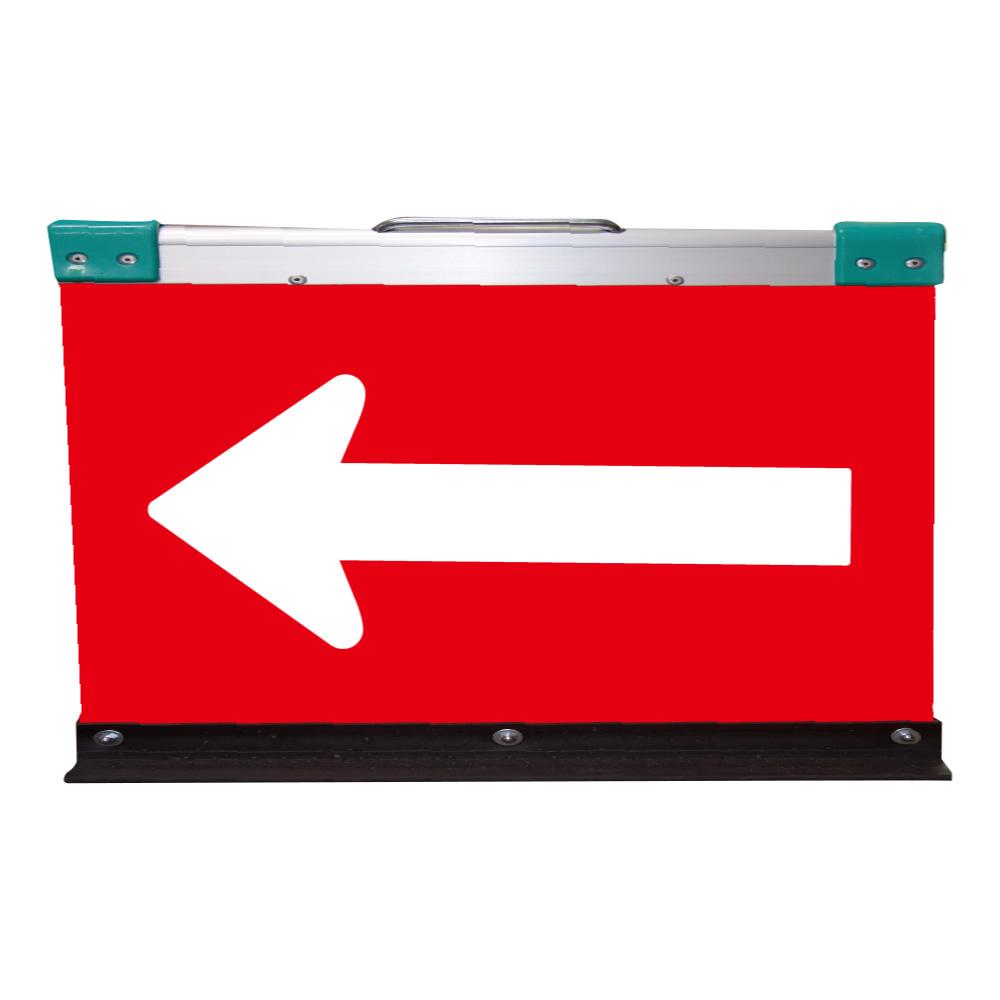アルミ製折りたたみ矢印板(方向指示板)H550×W900(反射)赤地/白矢印