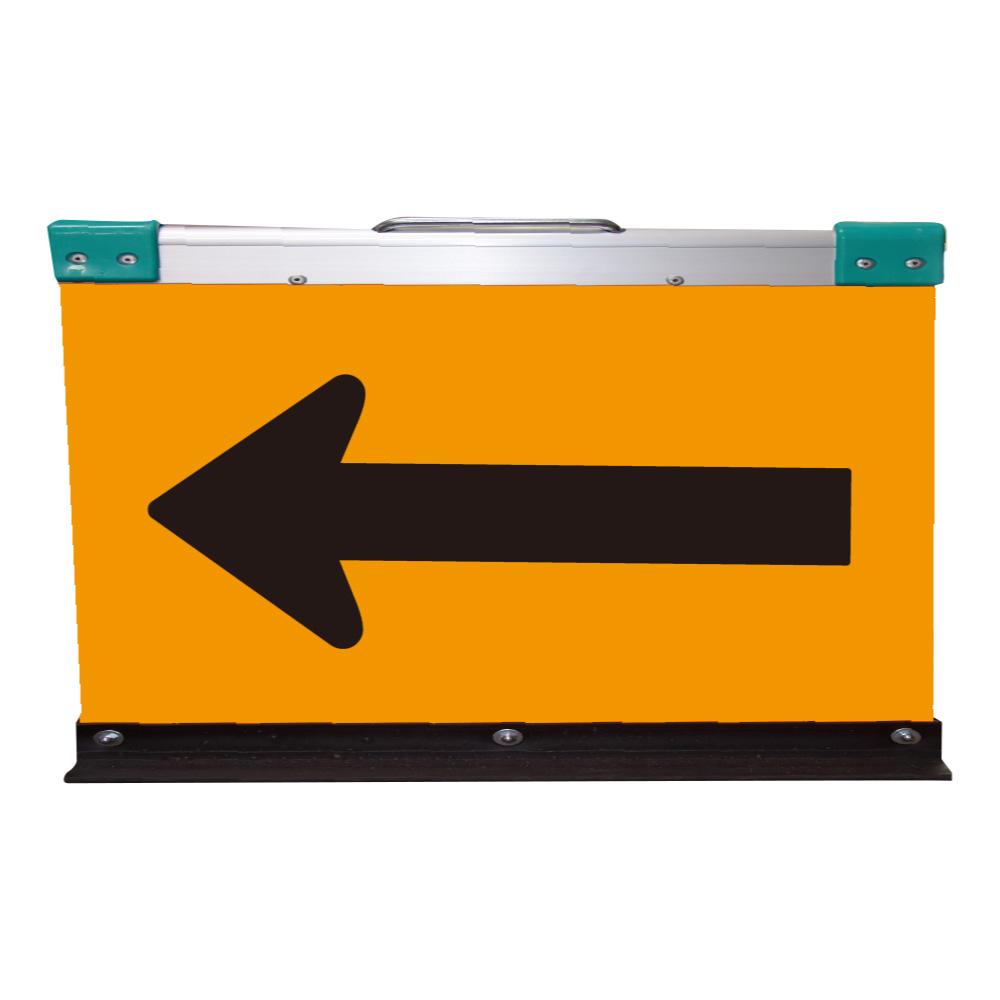 送料無料 アルミ製折りたたみ矢印板(方向指示板)H550×W900(プリズム)オレンシ゛地/黒矢印【2枚セット】