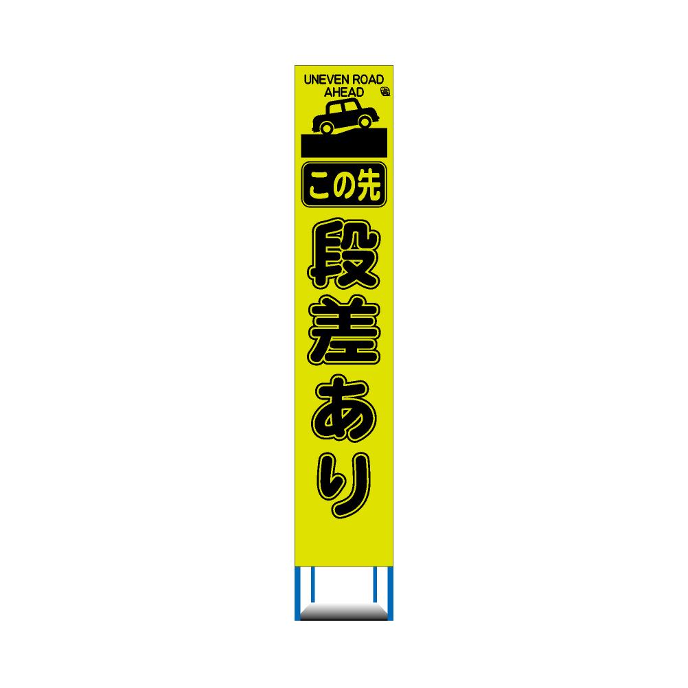 工事用 スリム HC 看板 4枚セット 蛍光イエローグリーンプリズム 高輝度反射 この先 段差あり(収納枠)