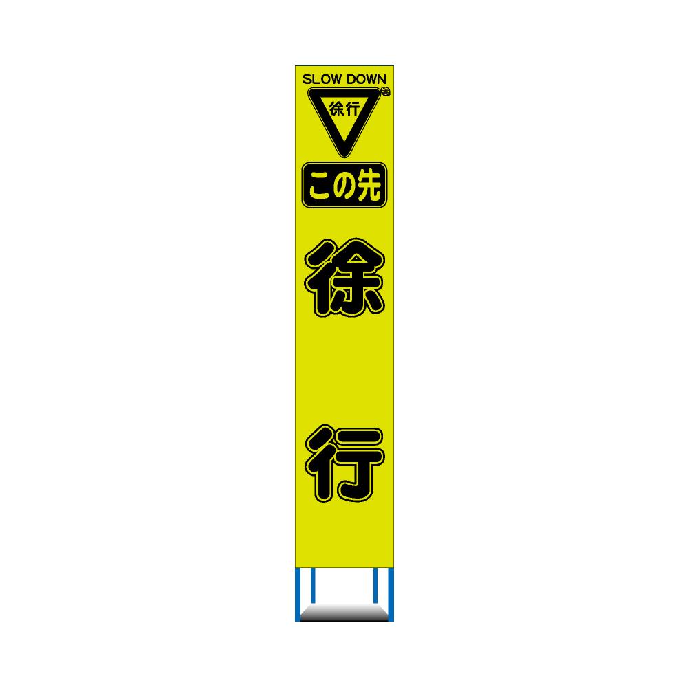 工事用 スリム HC 看板 4枚セット 蛍光イエローグリーンプリズム 高輝度反射 この先 徐行(収納枠)