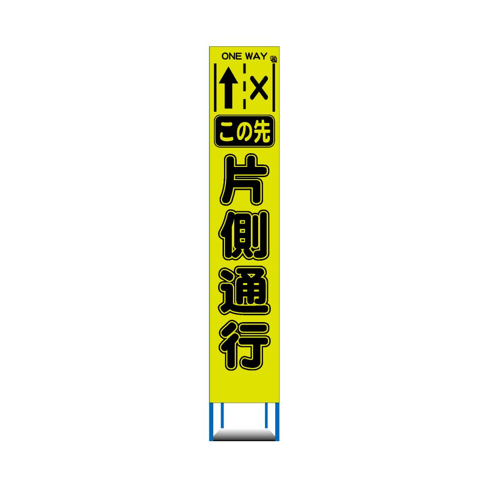 工事用 スリム HC 看板 4枚セット 蛍光イエローグリーンプリズム 高輝度反射 この先 片側通行(収納枠)