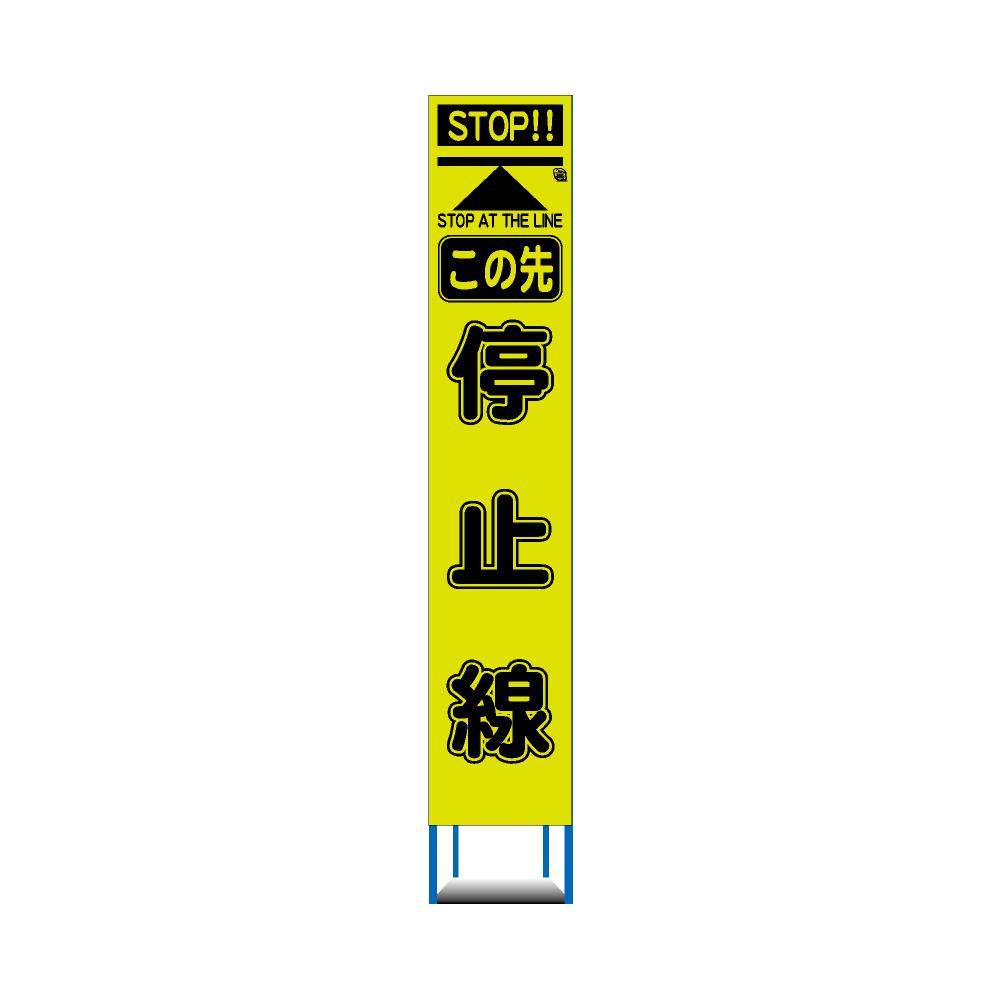 工事用 スリム HC 看板 4枚セット 蛍光イエローグリーンプリズム 高輝度反射 この先 停止線(収納枠)