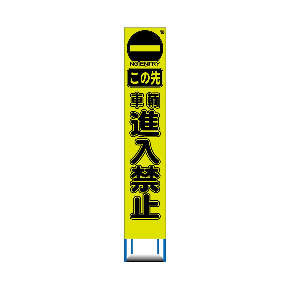 工事用 スリム HC 看板 4枚セット 蛍光イエローグリーンプリズム 高輝度反射 この先 車両進入禁止(収納枠)