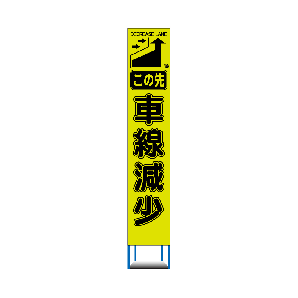 工事用 スリム HC 看板 4枚セット 蛍光イエローグリーンプリズム 高輝度反射 この先 車線減少→(収納枠)