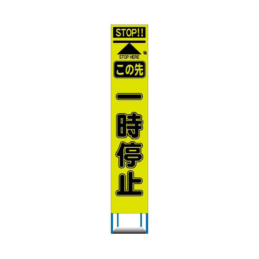 工事用 スリム HC 看板 4枚セット 蛍光イエローグリーンプリズム 高輝度反射 この先 一時停止(収納枠)