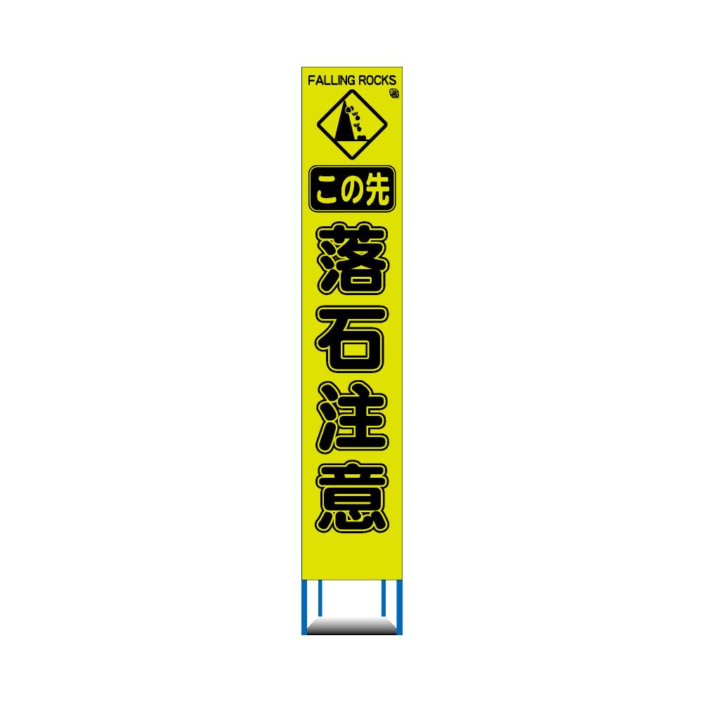 工事用 スリム HC 看板 4枚セット 蛍光イエローグリーンプリズム 高輝度反射 この先 落石注意(収納枠)