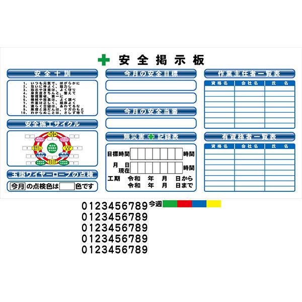AMK1805 安全掲示板ミニ 900×1800(スーパーフラット掲示板)【送料無料】