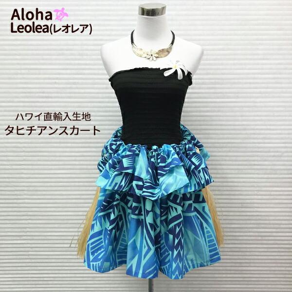 本場ハワイアン生地を日本で丁寧に縫製 タヒチアンダンス衣装  タヒチアンスカート タヒチアンダンス タヒチアン衣装 タヒチアンダンス衣装 フラ フラダンス ハワイ ハワイアン ハワイアン生地 青 ブルー 水色