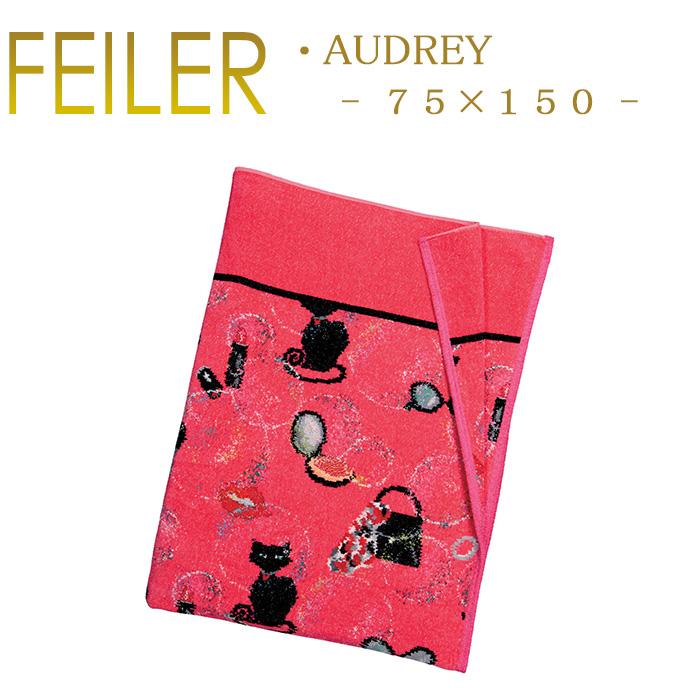 送料無料 フェイラー バスタオル 75×150 オードリー Audrey Feiler Bath Towel あす楽 対応