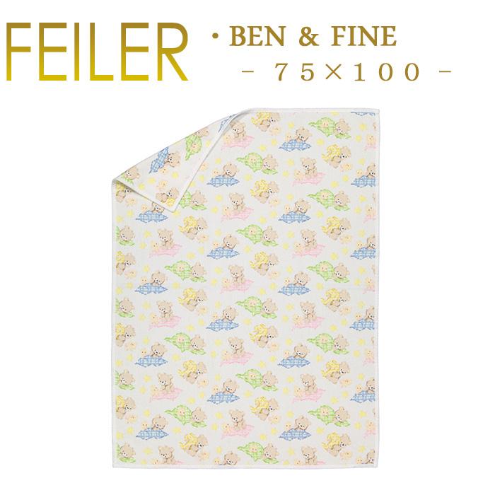 送料無料 フェイラー 75×100 ベビーブランケット ベン&ファイン BEN & FINE Chenille あす楽 対応