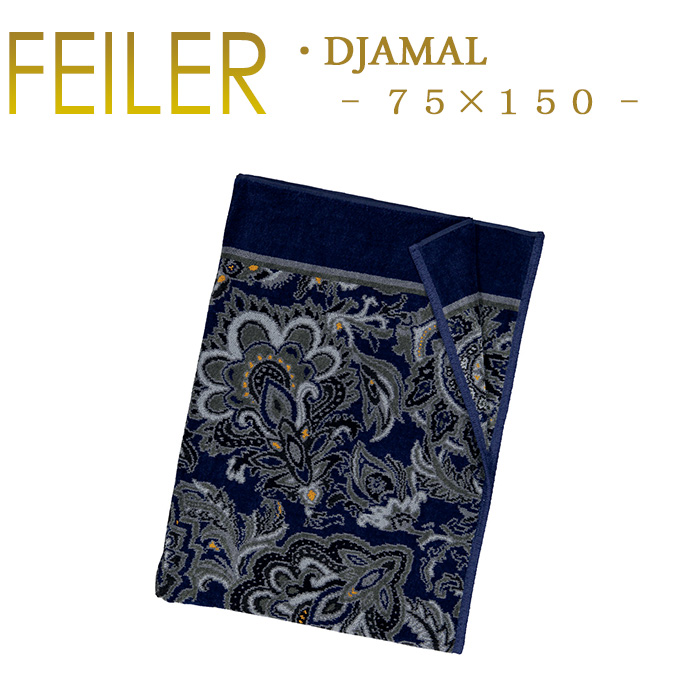 送料無料 フェイラー バスタオル 75×150 ジャメル Djamal Feiler Chenille Bath Towel あす楽 対応