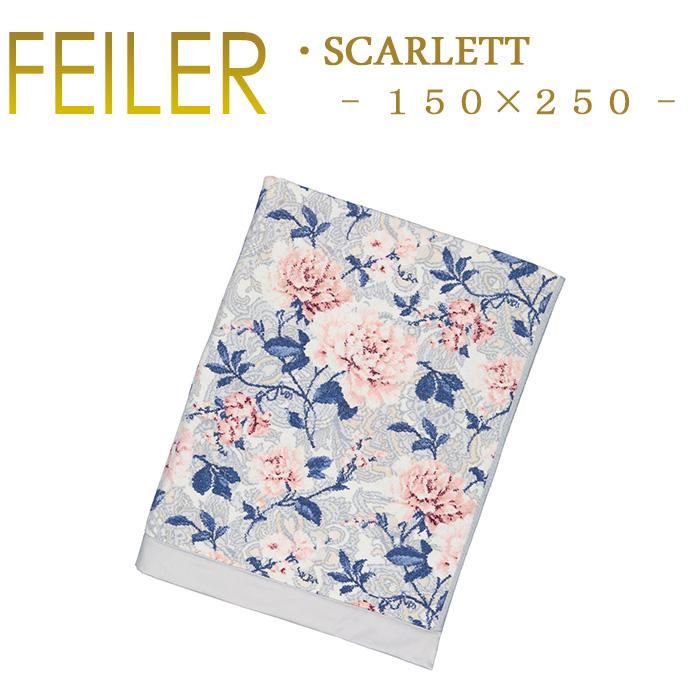 送料無料 フェイラー 150×250 タオルケット サテン付き スカーレット SCARLETT Chenille あす楽 対応