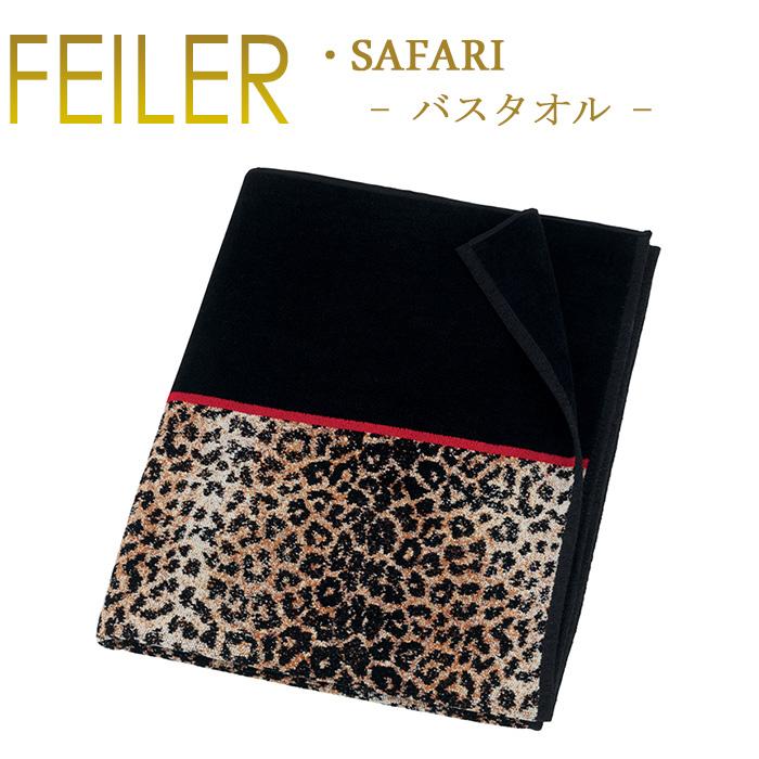 フェイラー Feiler バスタオル 75cm×150cm 【 サファリ Safari】 Chenille Bath Towel あす楽 対応