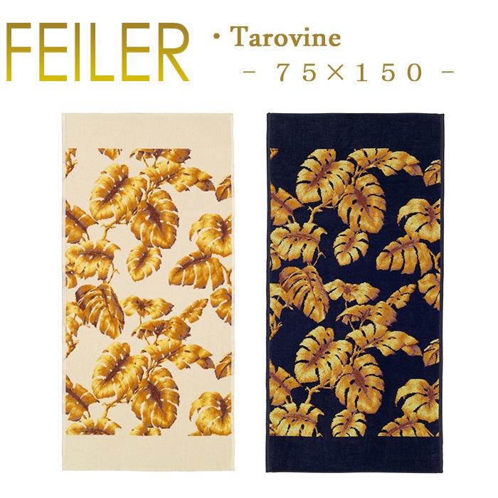 送料無料 フェイラー バスタオル 75×150 タロヴァイン Tarovine Feiler Bath Towel あす楽 対応