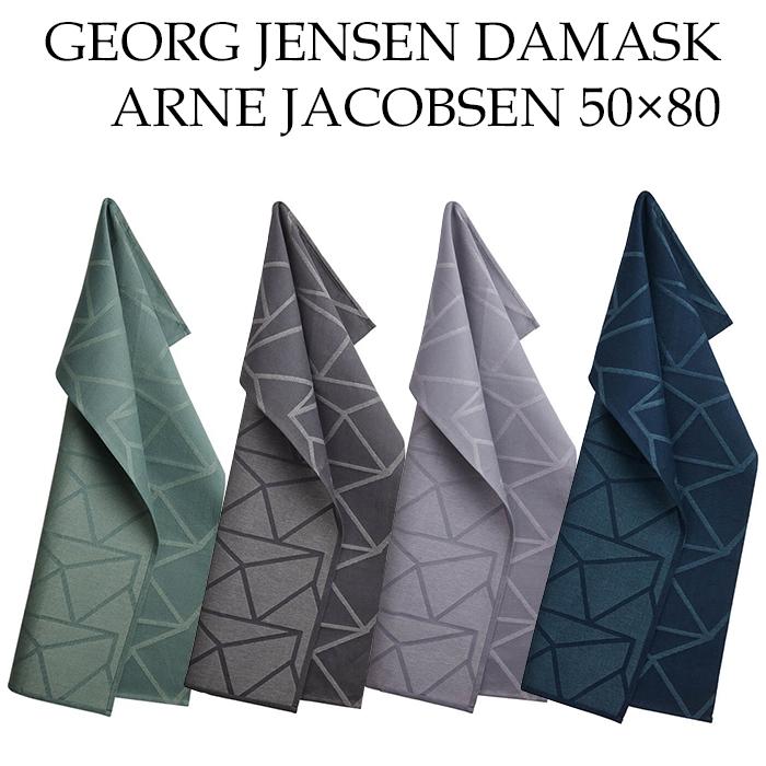 メール便送料無料 Georg Jensen ついに再販開始 Damask ARNE JACOBSEN Tea towels 台所用品 9 ティータオル 激安超特価 アルネヤコブセン 送料無料 キッチン用品 ジョージジェンセンダマスク 50×80 メール便
