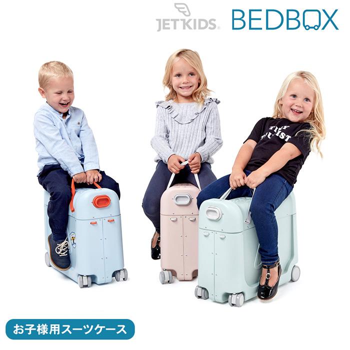 送料無料 ストッケ ジェットキッズ ベッドボックス Stokke Jetkids BedBox スーツケース キャリーケース