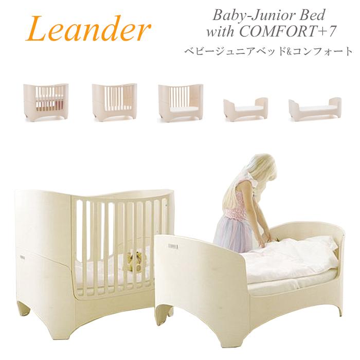 送料無料 リエンダー ベビー & ジュニア ベッド セット 木製 北欧家具 あす楽 対応 【代引き不可】