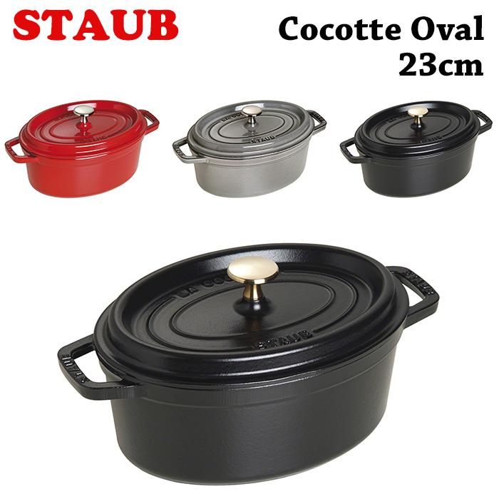 ストウブ Staub ココット オーバル ピコ ココット Cocotte Oval 23cm 2.35L ホーロー鍋 あす楽 対応