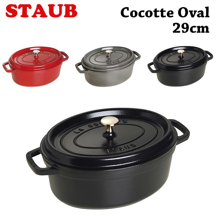 ストウブ Staub ココット オーバル ピコ ココット Cocotte Oval 29cm 4.20L ホーロー鍋 あす楽 対応
