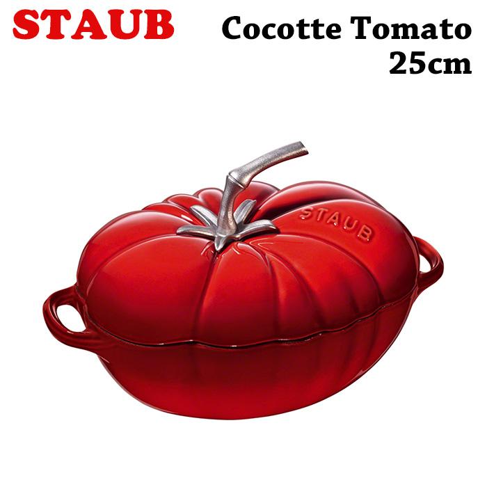 ストウブ Staub トマトココット 25cm 2.5L 11712506 ( 40511-774-0 ) スペシャルココット ホーロー鍋 あす楽 対応
